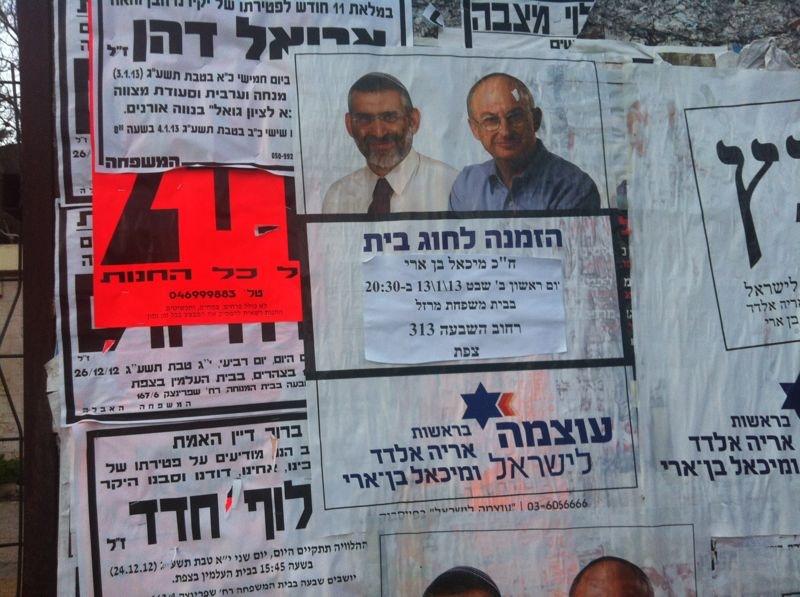 """הודעת על חוג בית של מפלגת עוצמה, ברחוב """"השבעה"""", על לוח מודעות אבל. צילום: אלימלך גרסטל"""