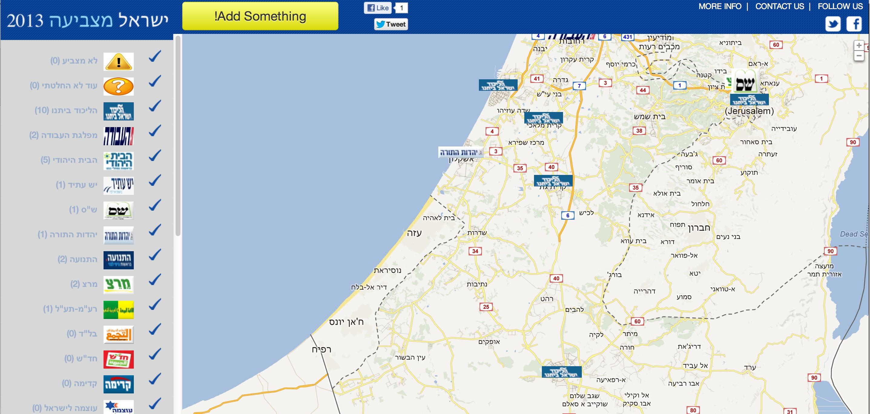 צילום מסך של אתר ישראל מצביעה