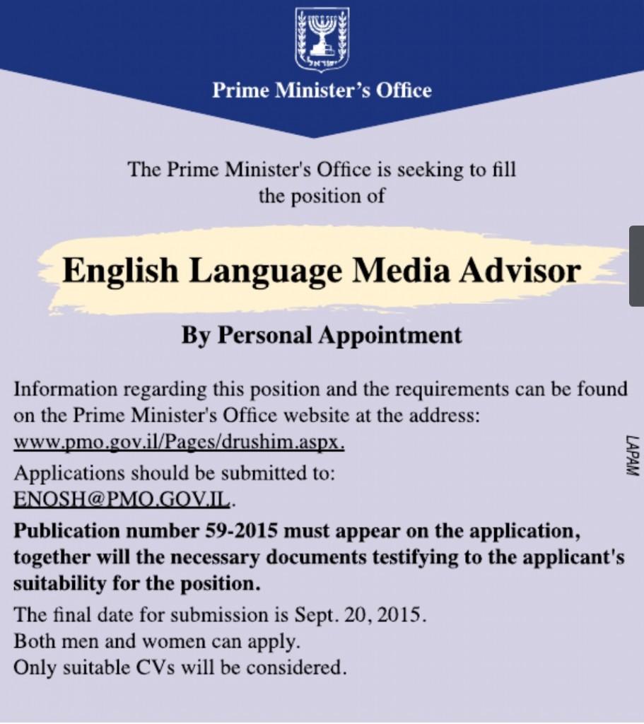 משרד ראש הממשלה מחפש דובר