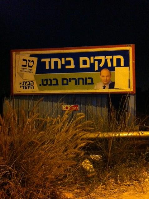 אחרי צו שיפוטי, מדבקת הסתרה על פניו של ראש הממשלה בכרזת תעמולה של הבית היהודי, יומיים לפני פתיחת הקלפיות