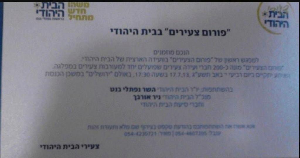 פורום צעירים בבית היהודי