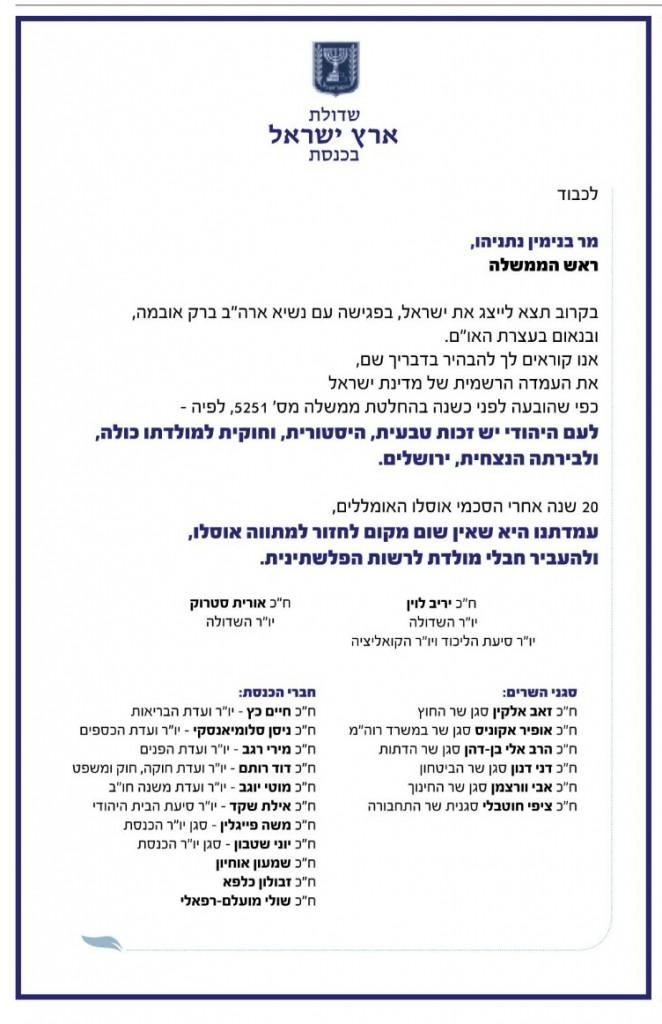 מכתב שדולת ארץ ישראל