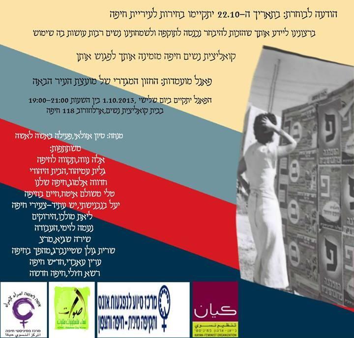 נשים חיפה