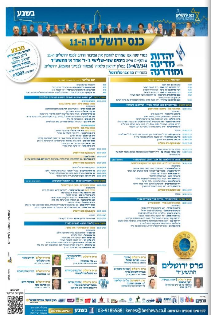 כנס ירושלים של העיתון בשבע