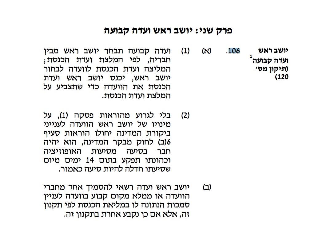 סעיף 106
