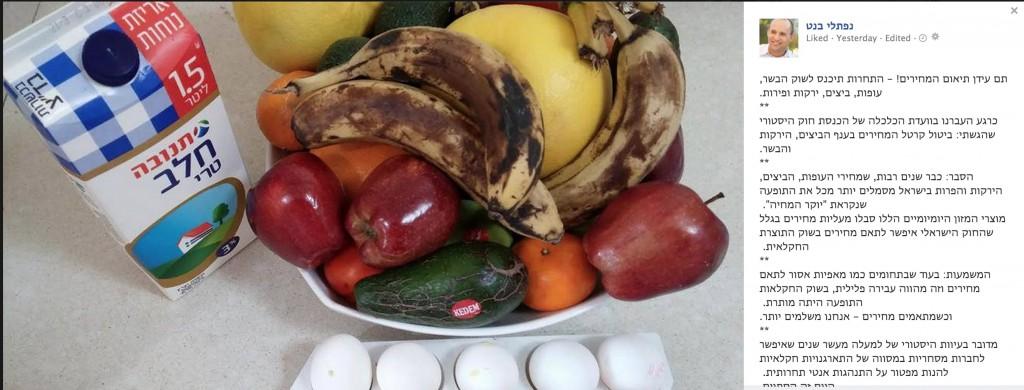 פירות וירקות רקובים אצל בנט