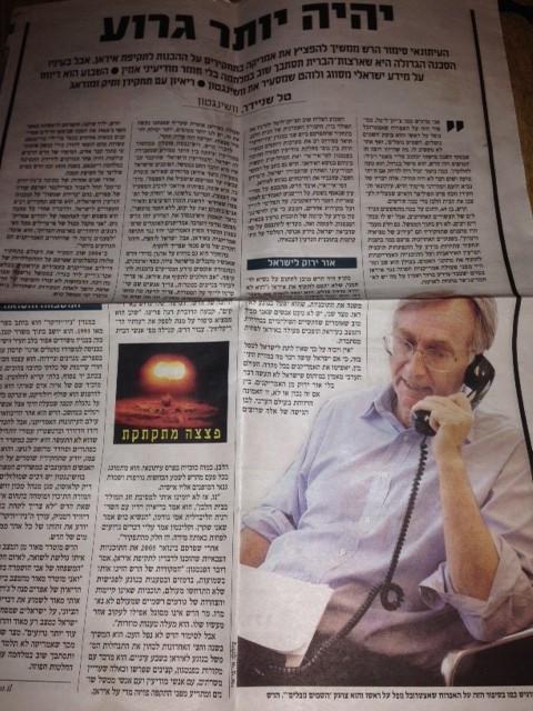 ראיון עם סיימור הרש (ניו יורקר), פעם ראשונה במוסף השבת של מעריב תחת ניצוחו של רפי מן היקר, 2006