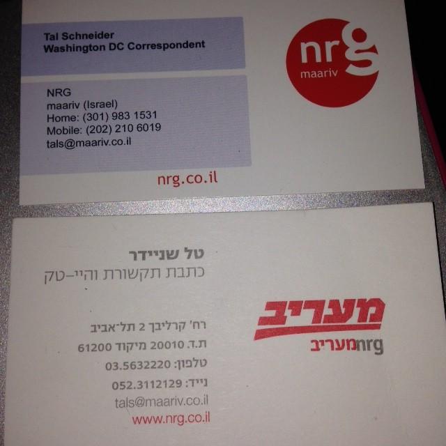 הספקתי גם להיות כתבת תקשורת של מעריב (בישראל) לאיזה חצי שנה מוזרה, 2010