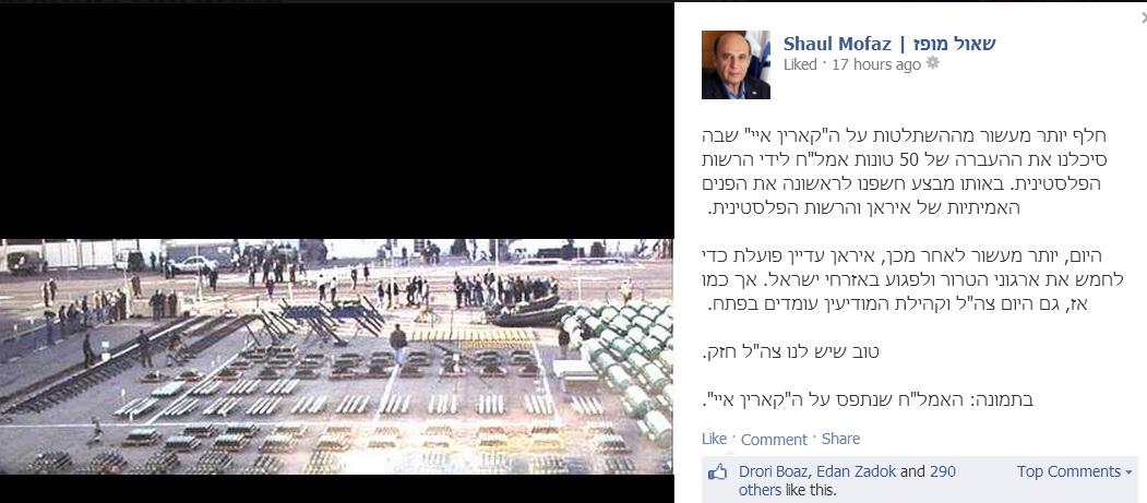 """יש מור""""ק לשים כומתות. מתוך הפייסבוק של ח""""כ מופז."""