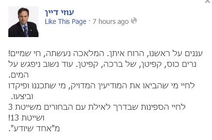 גם אני גם אני! מהפייסבוק של עוזי דיין.