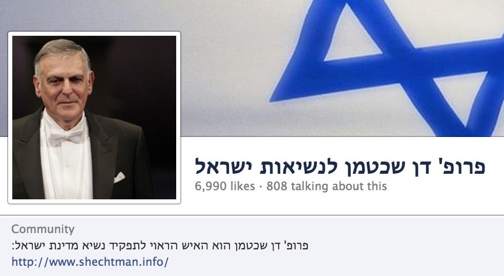 שכטמן דף פייסבוק