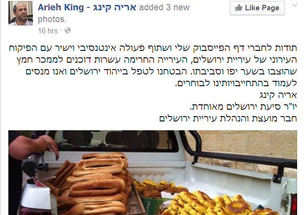 מתוך דף הפייסבוק של אריה קינג