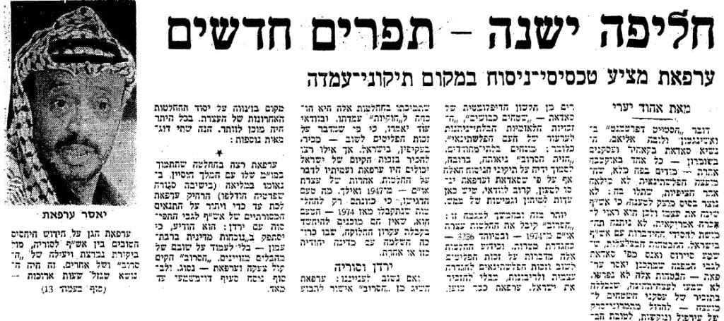 """כתב """"דבר"""" אהוד יערי תוהה למה הפלשתינים מתכווונים. מרס 1977."""