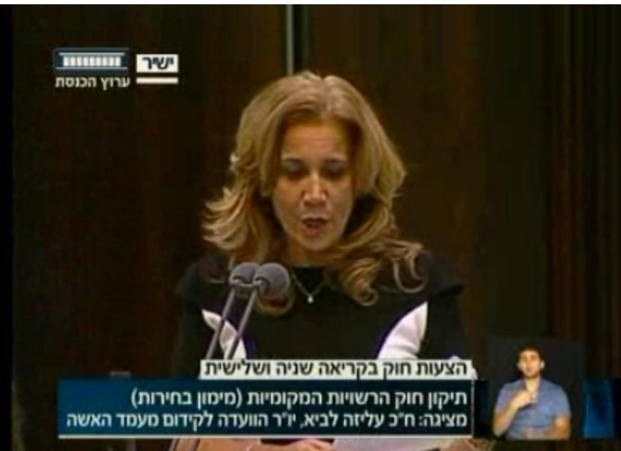 ח״כ עליזה לביא, בעת ההצבעה השבוע בכנסת (צילום מסך משידור חי של ערוץ הכנסת)