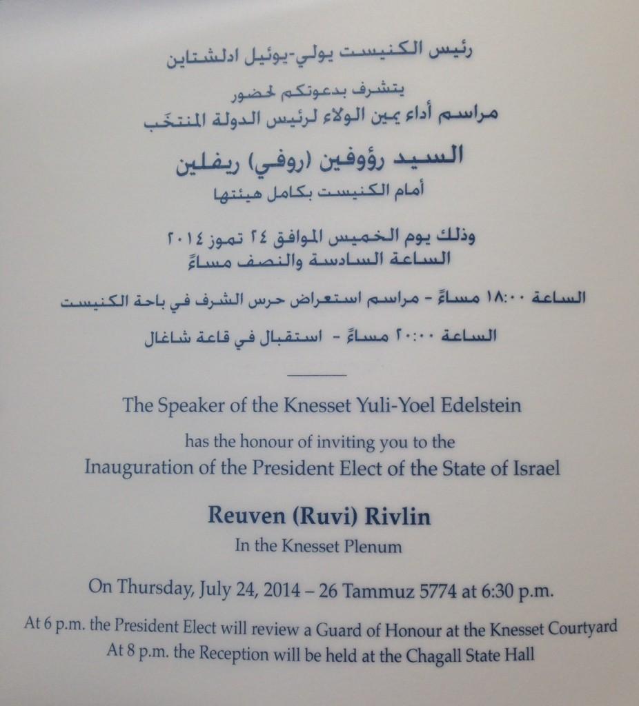 ההזמנה המקורית שהודפסה לפני מבצע צוק איתן (הלו״ז בהזמנה אינו בתוקף)