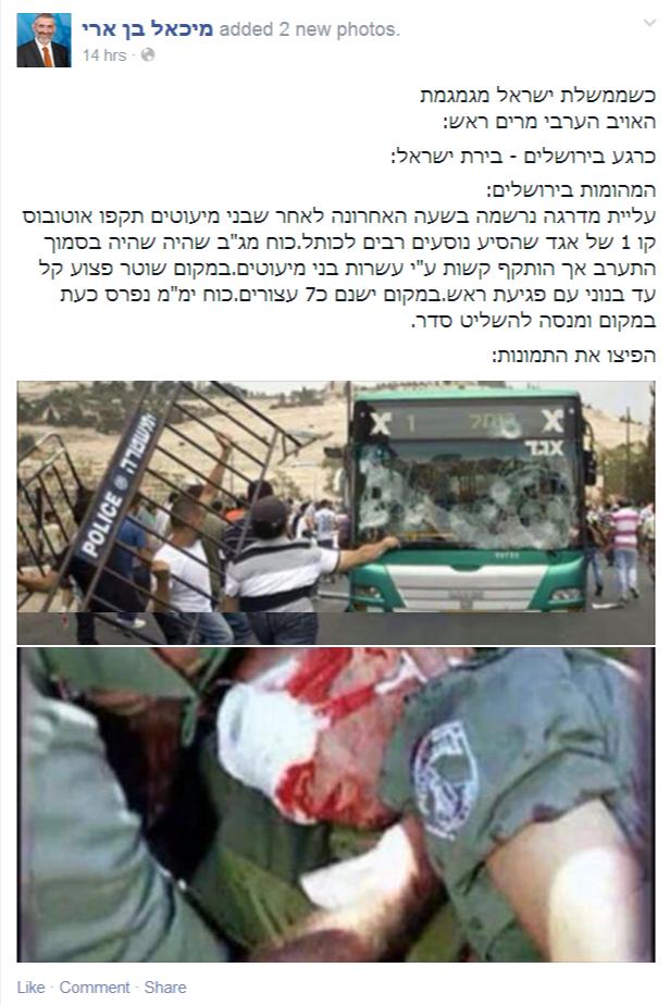 16  מיכאל בן ארי - כשממשלת ישראל מגמגמת האויב הערבי מרים ראש  כרגע...