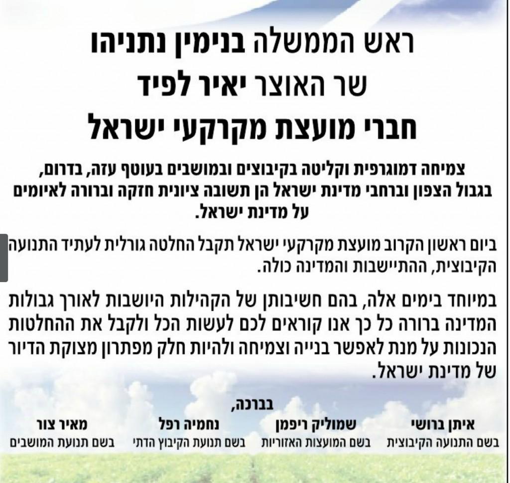 מועצת מקרקעי ישראל