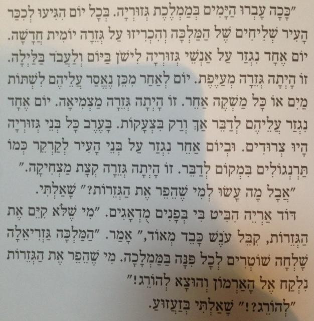 דוד אריה חופר מנהרה, הרפתקאות דוד אריה בג׳ונגל הסיברי, מאת ינץ לוי