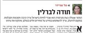 לחזור לישראל, חלום – עד שהפנמנו את המחירים