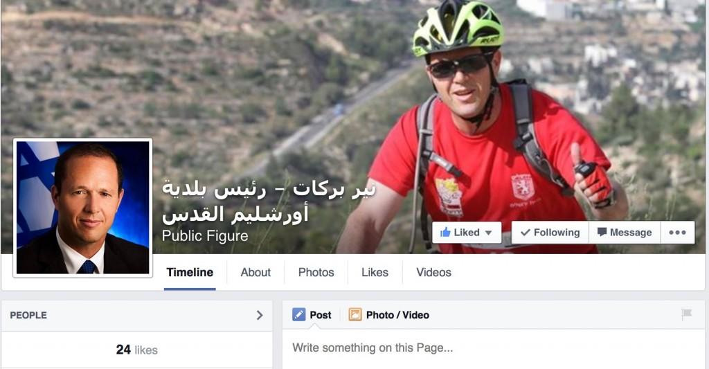 דף הפייסבוק של ניר ברקת בערבית