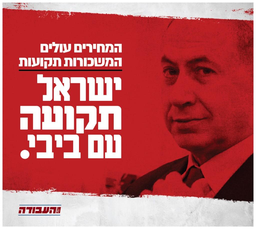 ישראל תקועה עם ביבי, העבודה