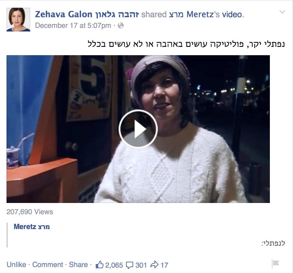 זהבה גלאון וידאו תשובה לבנט