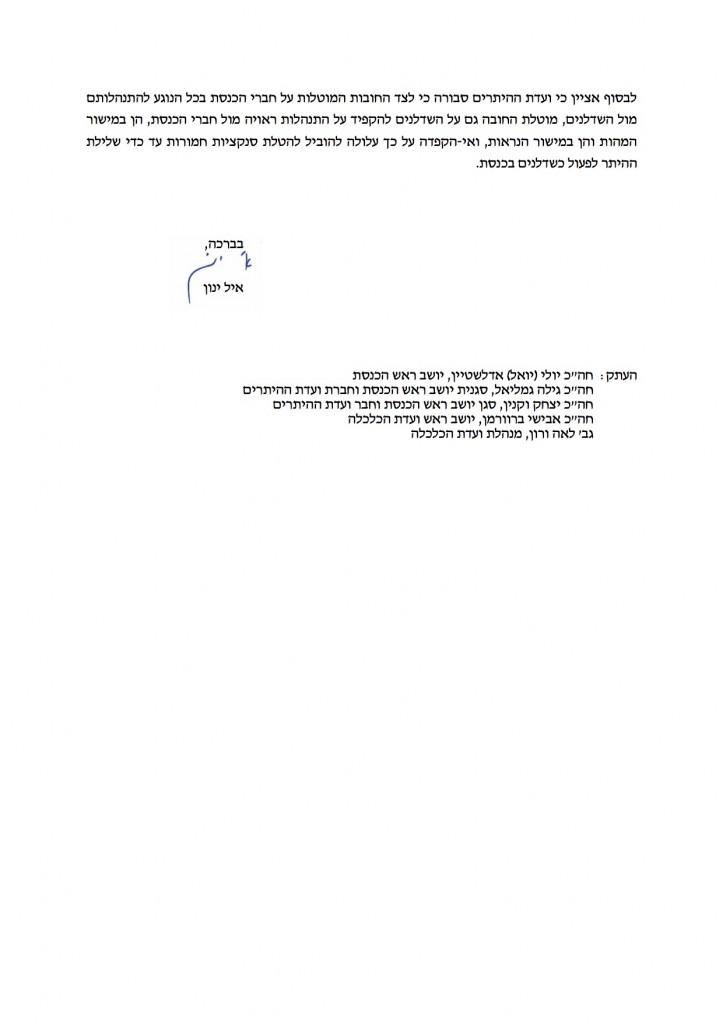 מכתבו של יועמש הכנסת לעופרה שקד2