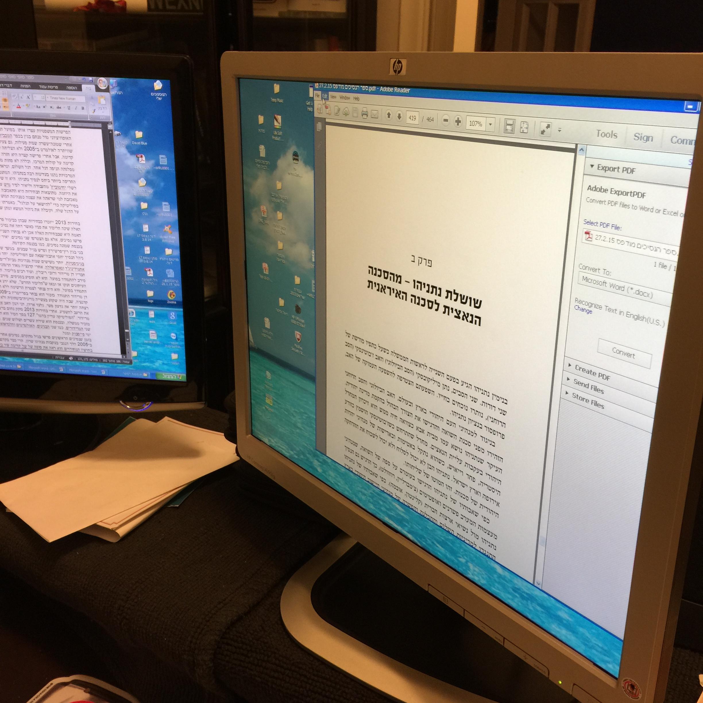 בבית של גיל סמסונוב, הספר פתוח על המחשב