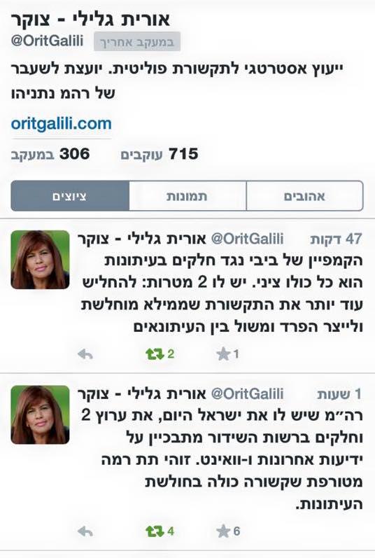 OritGalili1
