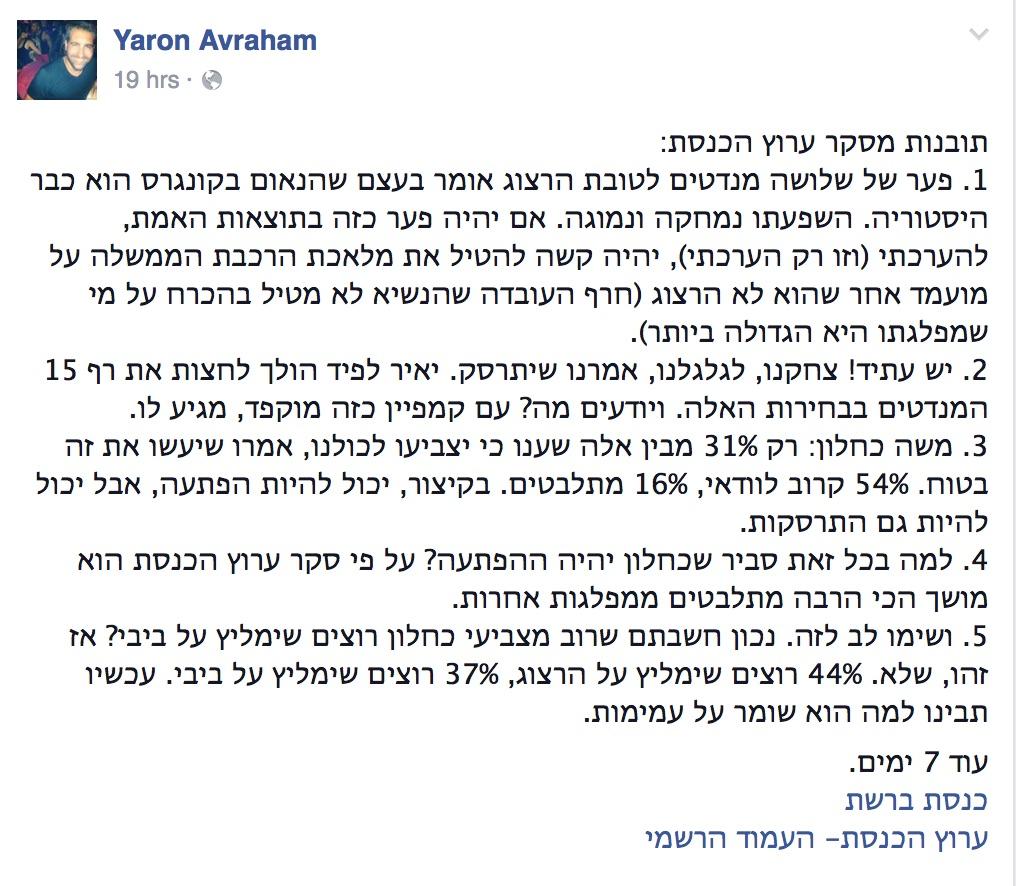 סטטוס של ירון אברהם, הכתב הפוליטי של ערוץ הכנסת.