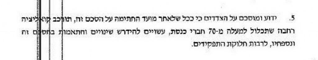 סעיף בוז׳י