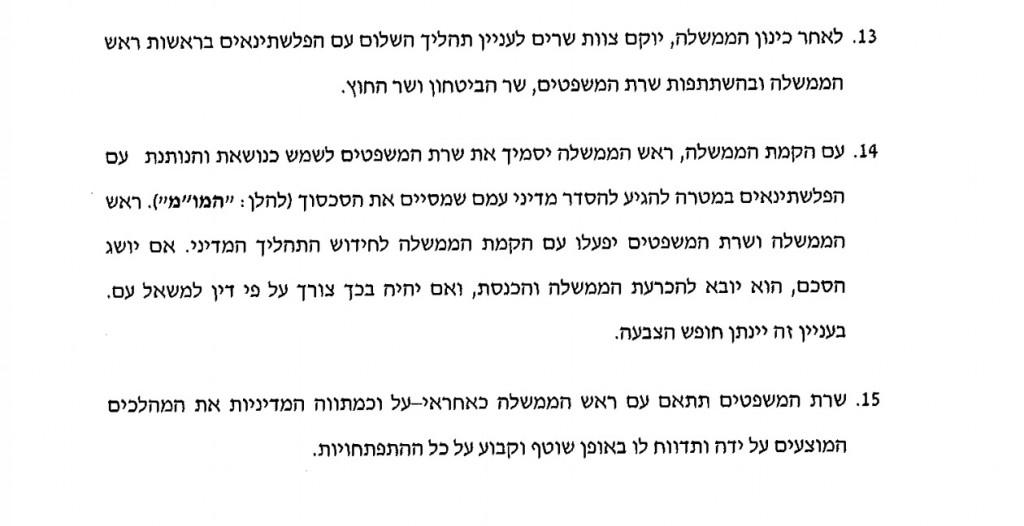 הסעיף הרלבנטי מתוך ההסכם הקואליציוני בין הליכוד לתנועה בממשלת נתניהו, 2013