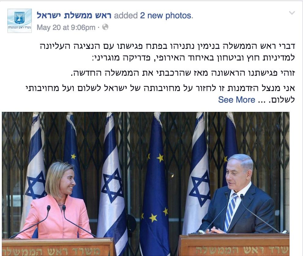מי שר החוץ של ישראל 1