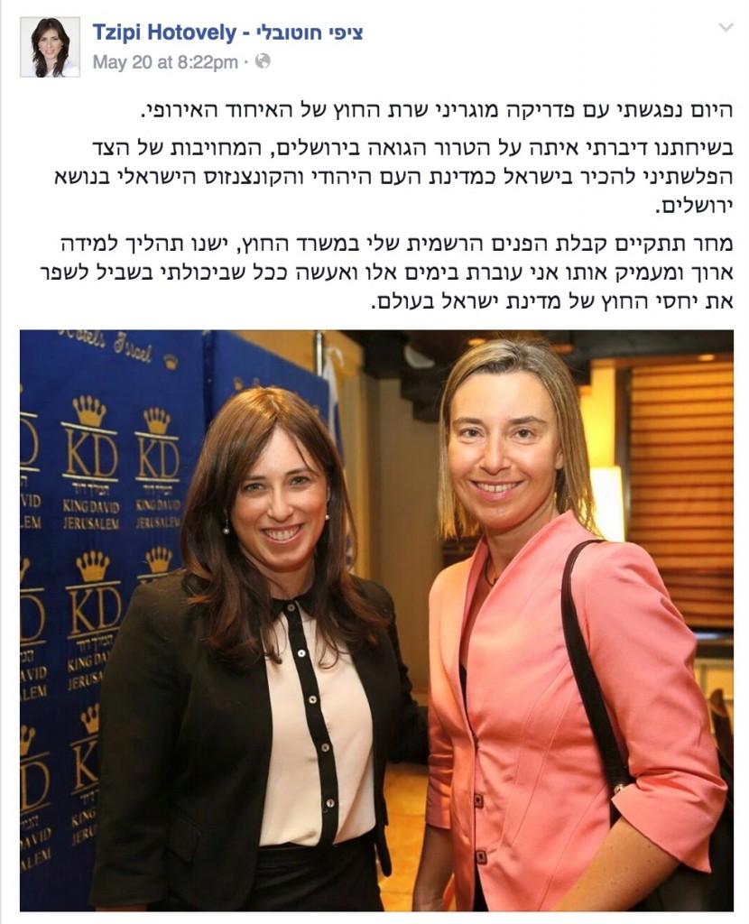 מי שר החוץ של ישראל 2