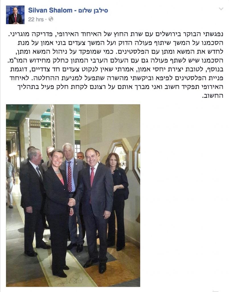 מי שר החוץ של ישראל 3