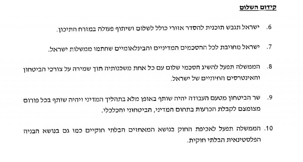 הסעיף הרלבנטי מתוך ההסכם הקואליציוני בין הליכוד לעבודה בממשלת נתניהו, 2009