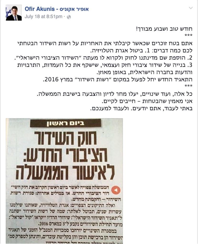 אופיר אקוניס תאגיד השידור הישראלי