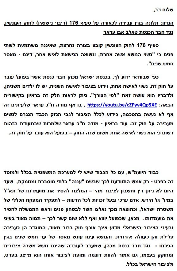 מכתב ינאי כהן ליועמש