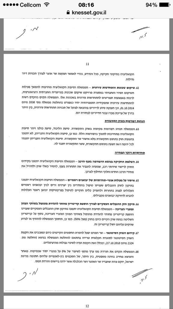סעיף כבילת חברי הכנסת בנושאי התקשורת, מתוך ההסכם בין סיעות כולנו לליכוד.