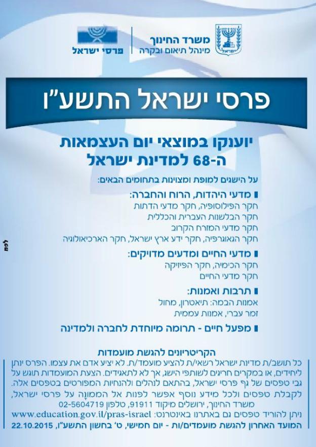 פרס ישראל דד ליין