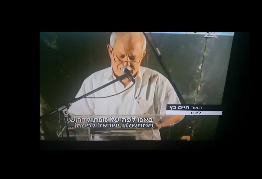 השר חיים כץ מפגין (סליחה, לא מפגין, תומך) נגד עצמו ונגד ממשלתו, ירושלים 5 באוקטובר