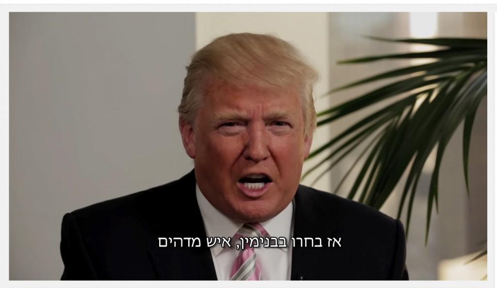טראמפ נתניהו הצביעו לו