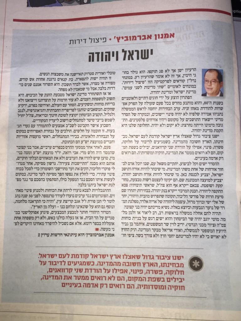 אמנון אברמוביץ ישראל ויהודה