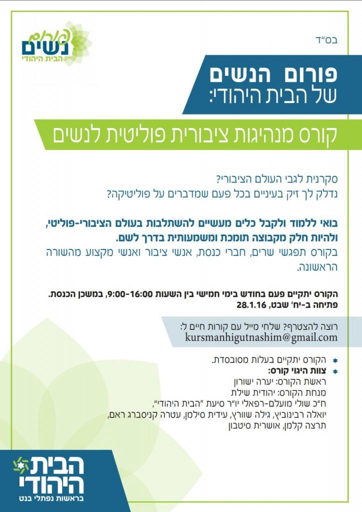 קורס מנהיגות פוליטית נשים בית יהודי