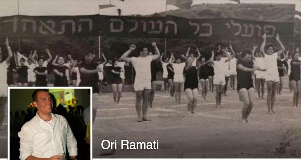 רמתי, צילום מתוך קיר הפייסבוק שלו