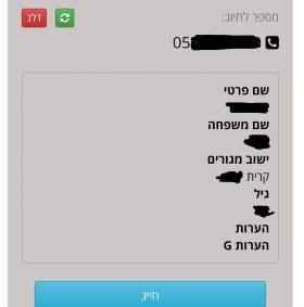 אפליקציית ההמרצה של גבאי לניהול יום בחירות