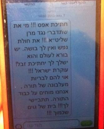 """מי שפוגע בגדול ישראל, ימיו ספורים – איומים על ח""""כ שקד"""