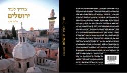 תולדות המריבות, על הספר החדש מדריך לעיר ירושלים