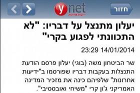 טידביסט, צביעות ישראלית