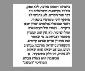 נתניהו חושש מהתקפות ונמנע מראיונות בעברית